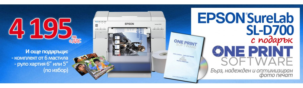 Epson sure lab + one print